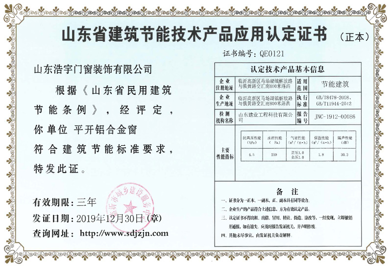 山东省建筑节能技术产品应用认证证书